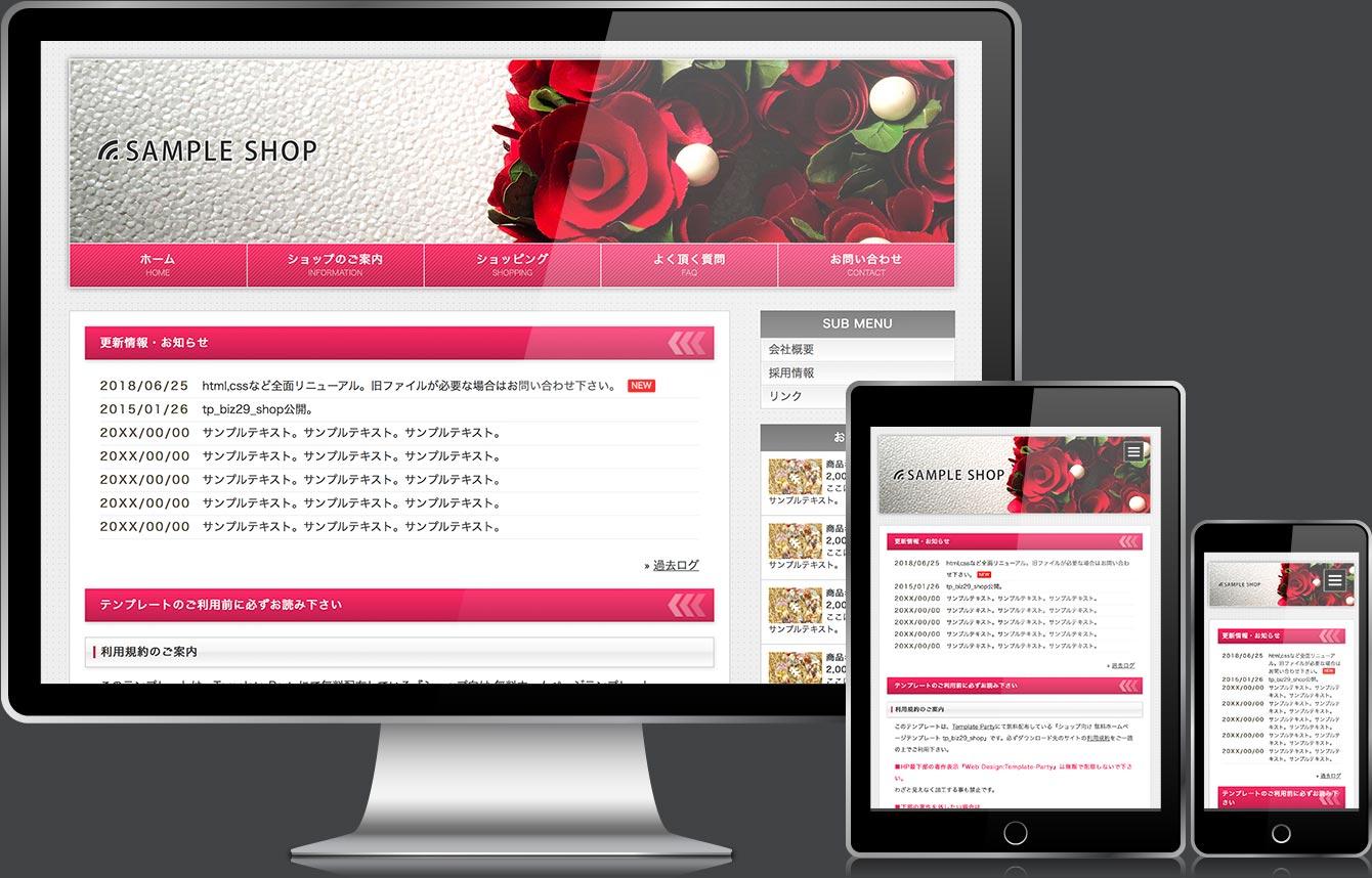 ショップ向け プログラム専用 無料ホームページテンプレート