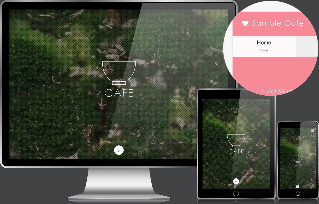 飲食店(居酒屋,カフェ,バー,食堂など)向け 無料ホームページテンプレート tp_cafe16