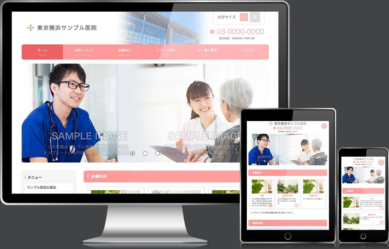病院・歯科医院・整体・整骨院サイト向け 無料ホームページテンプレート tp_clinic4_pink