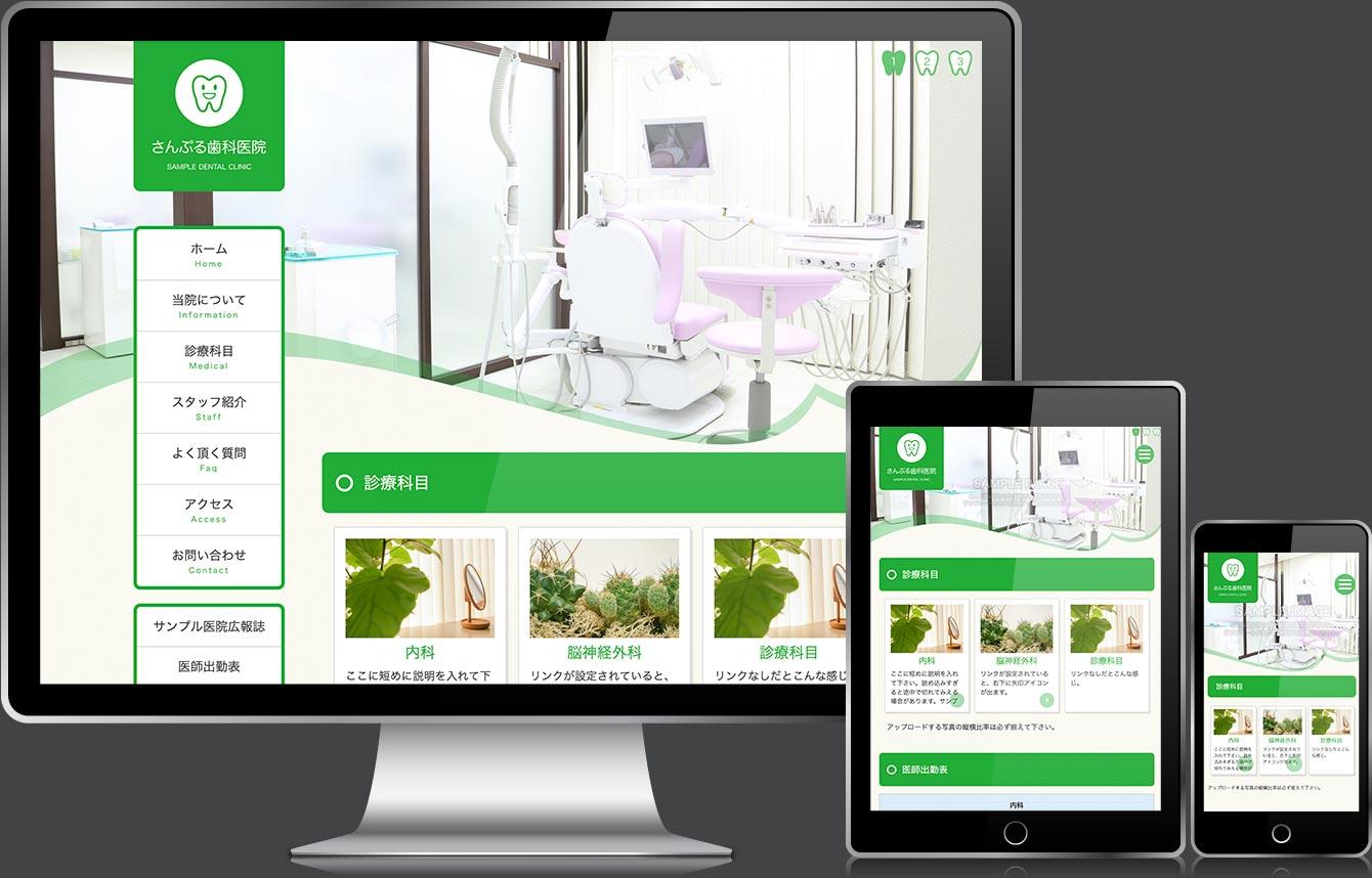 病院・歯科医院・整体・整骨院サイト向け 無料ホームページテンプレート tp_clinic5_green01