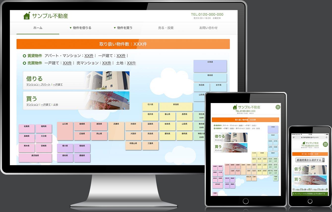不動産業者向け無料ホームページテンプレート tp_fudosan15_green1