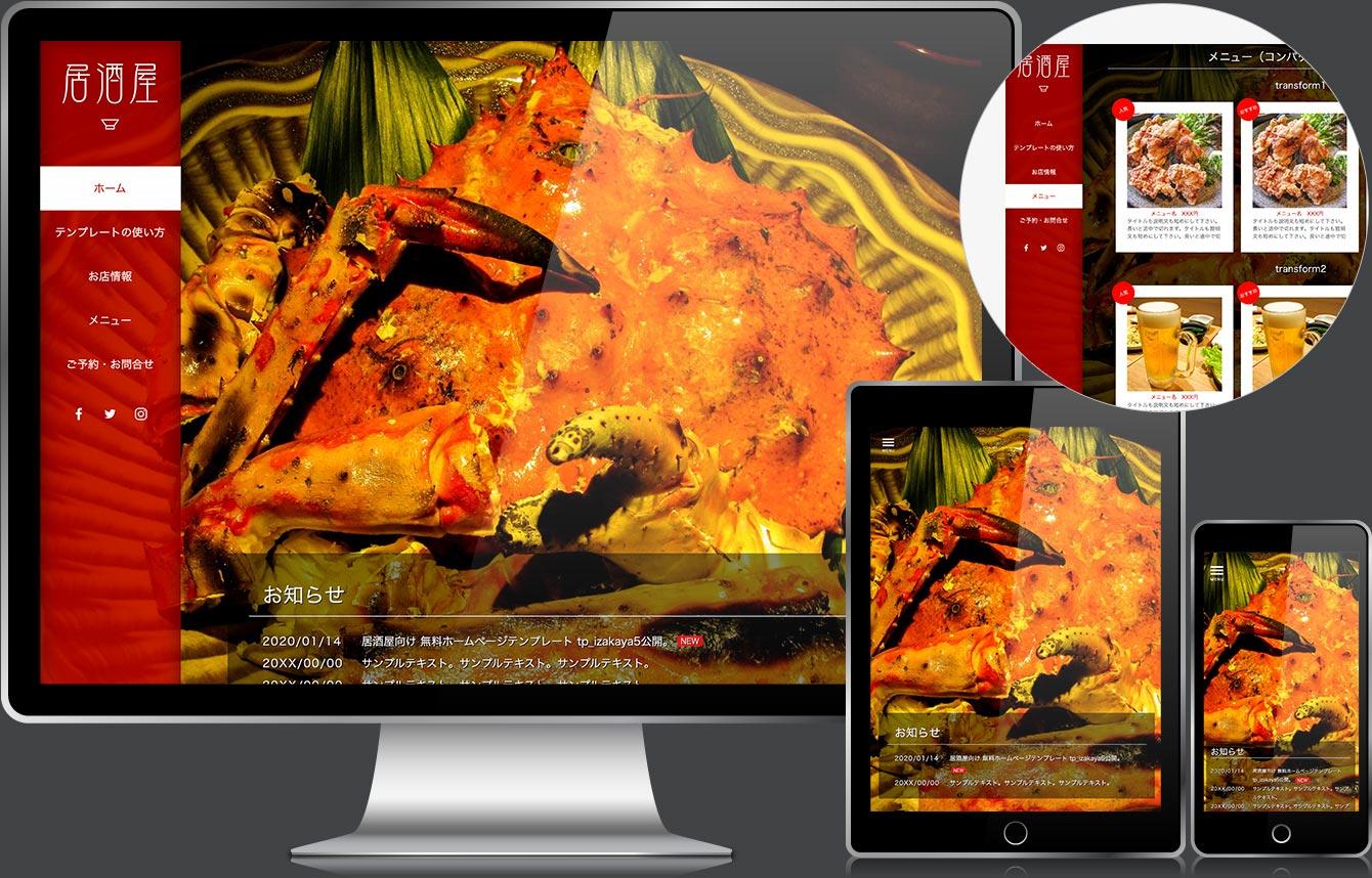 ビジネスサイト向け 無料ホームページテンプレート tp_izakaya5_red