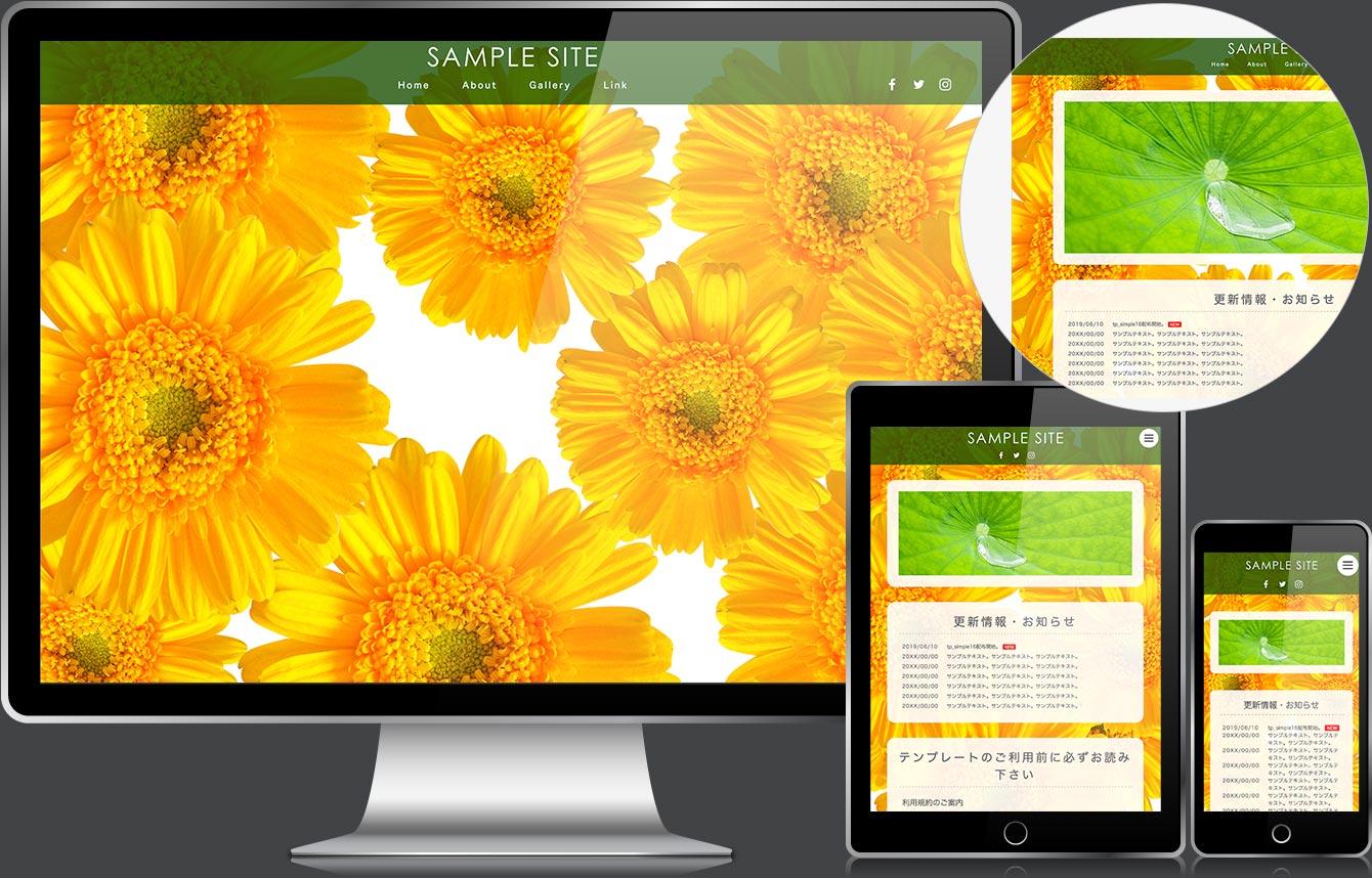 個人サイト向け 無料ホームページテンプレート tp_simple16_flower5